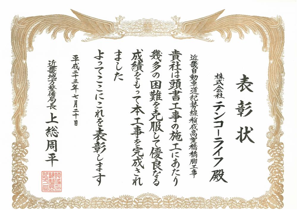近畿自動車道紀勢線稲成高架橋橋脚工事